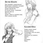 yuka_vs_yukari_05