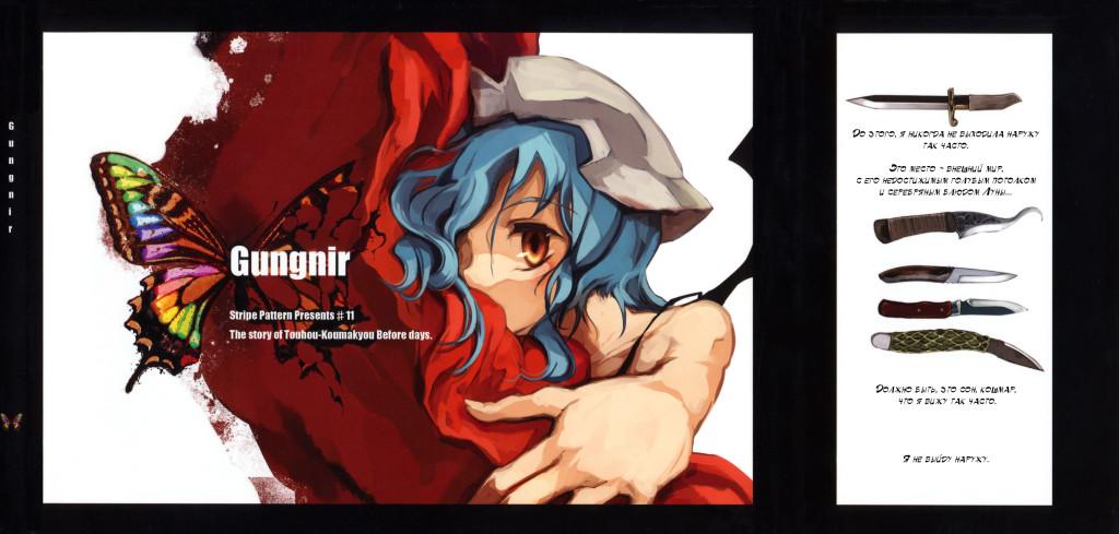 gungnir_01