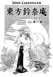 [Kikaki]_Touhou_Suzunaan_18_01