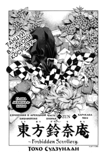 [Kikaki]_Touhou_Suzunaan_19_01