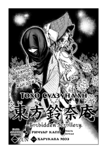 [Kikaki]_Touhou_Suzunaan_28_01