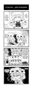 [Kikaki]_Remilias_Birthday_01