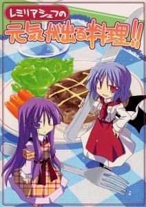 [Kikaki]_Remilia_Chef_no_Genki_ga_Deru_Ryouri_01