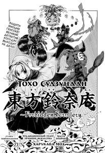 [Kikaki]_Touhou_Suzunaan_11_01