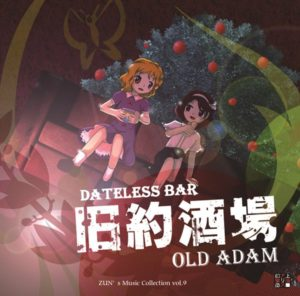 Dateless_Bar_Old_Adam_Cover